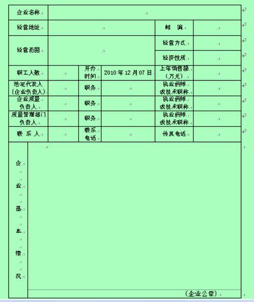 【gsp认证现场检查不合格项目情况】