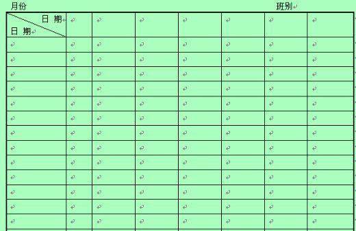公司操作员工资统计表