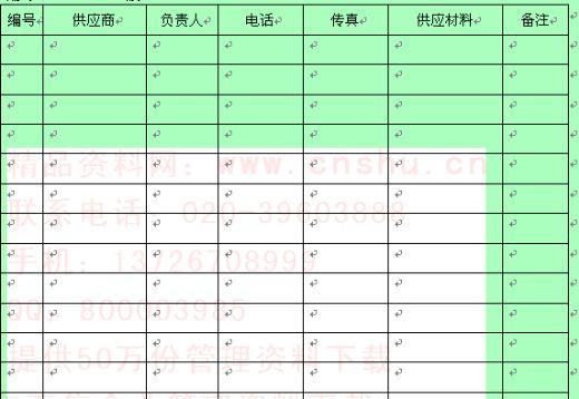 公司合格供应商名册