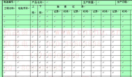 公司产品质量检验表