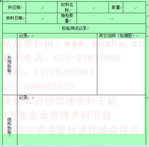 材料进厂检验记录表