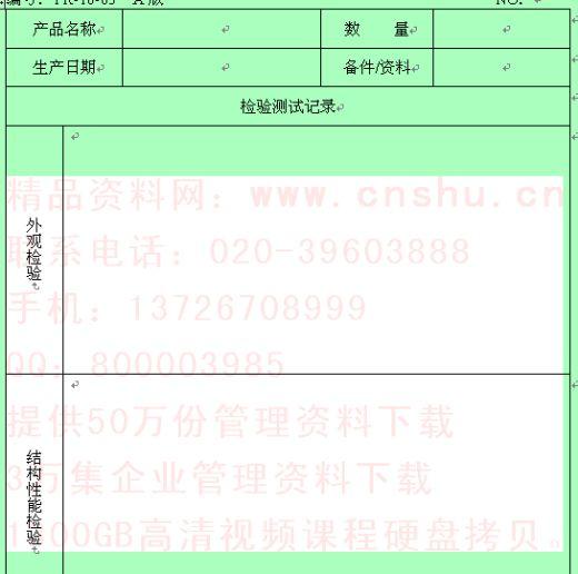 产品检验测试记录表
