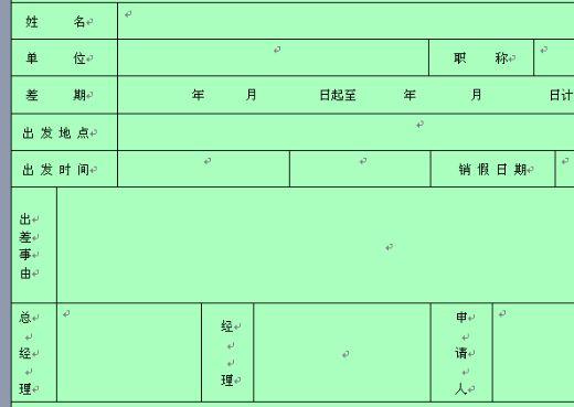 公司员工出差申请单(三)