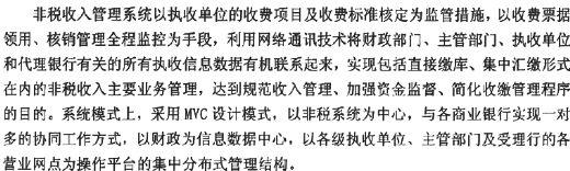 上海市非税收入管理信息系统的设计