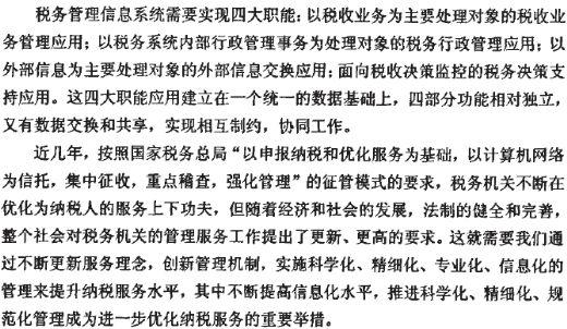 上海财税综合征管系统申报子系统的设计