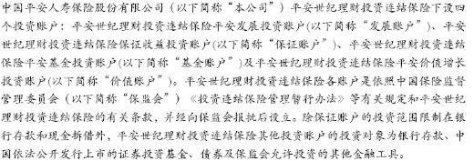 中国平安保险年度财务报告