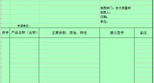 企业产品型号申请表