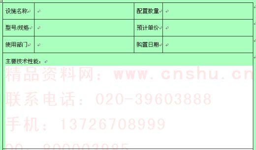 生产设施配置申请单