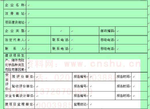 建设项目试生产方案备案表