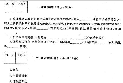 文秘综合考试试题_2009年5月秘书资格考试三级职业道德与理论