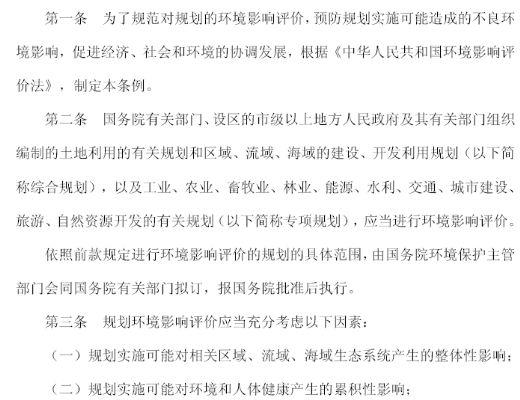 中华人民共和国规划环境影响评价法条例(pdf 7