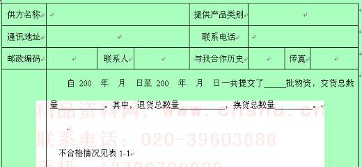 供方业绩评价表单