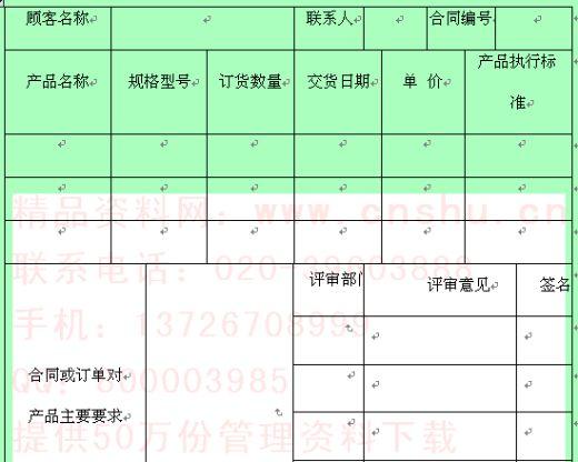 合同订单评审记录表