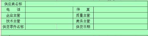 供应商质量保证体系调查表