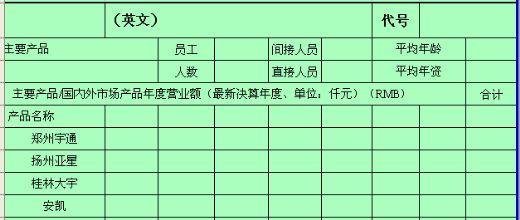 某公司供应商调查表