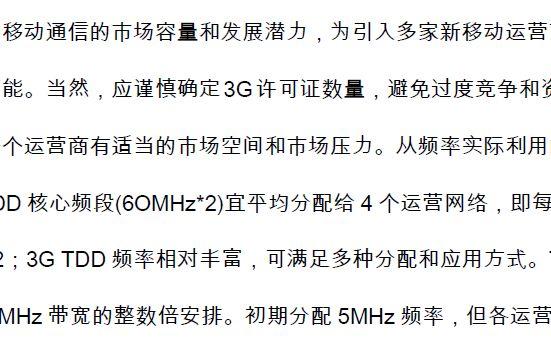 中国3G系统规模及投资预测分析