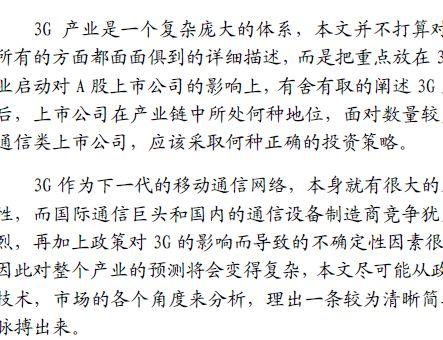 中国A 股市场3G 投资行业研究报告