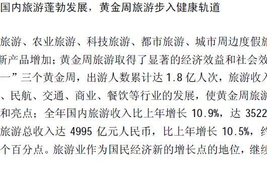 中国旅游行业分析报告概述
