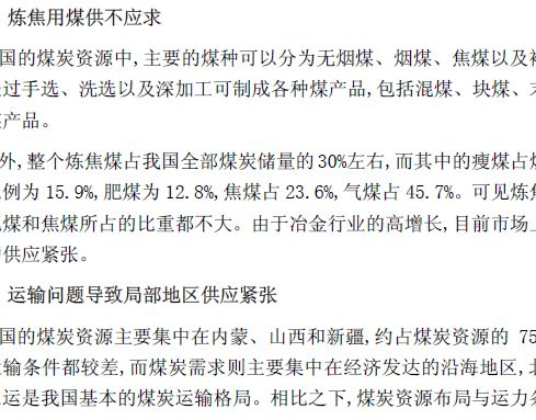 中国煤炭行业分析报告概述
