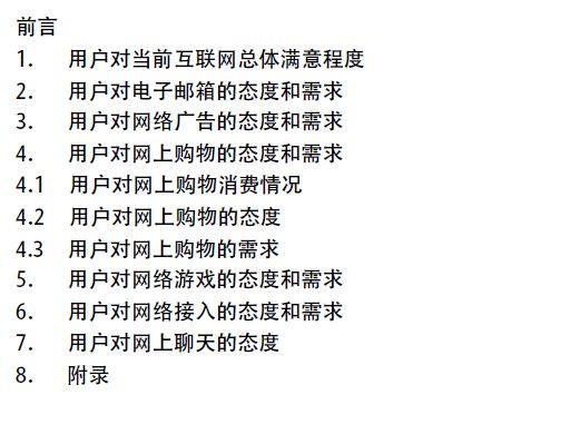 中国网民上网态度及需求分析