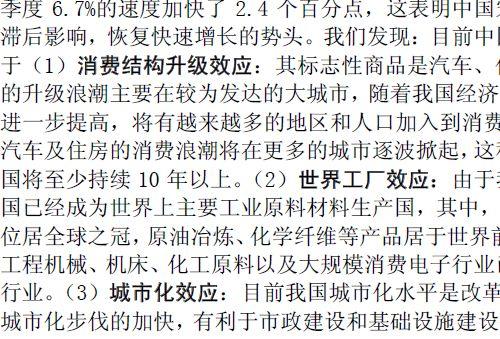 渤海证券资产配置策略报告分析