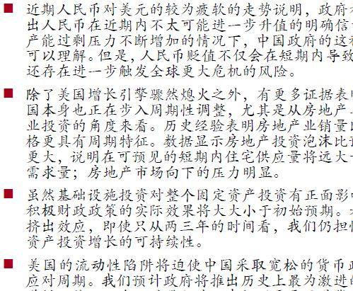 中银国际中国经济重返通缩