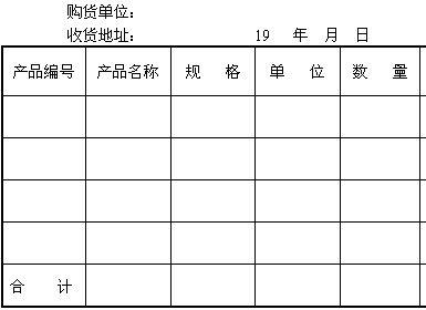 公司提货管理单