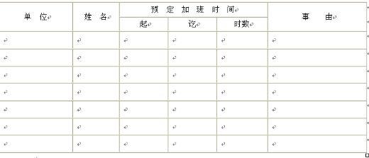 加班申请单(doc 1页)-人事制度表格-精品资料网