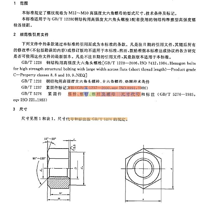 gb/t1229-2006钢结构用高强度大六角螺母的术语