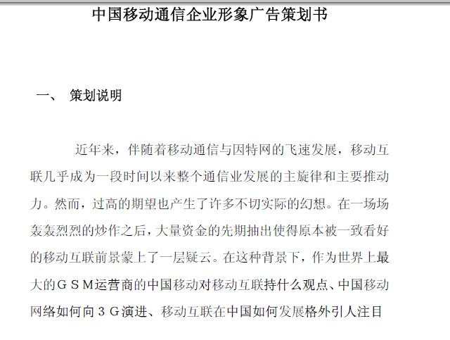 中国移动通信企业形象广告策划书(pdf 19页)