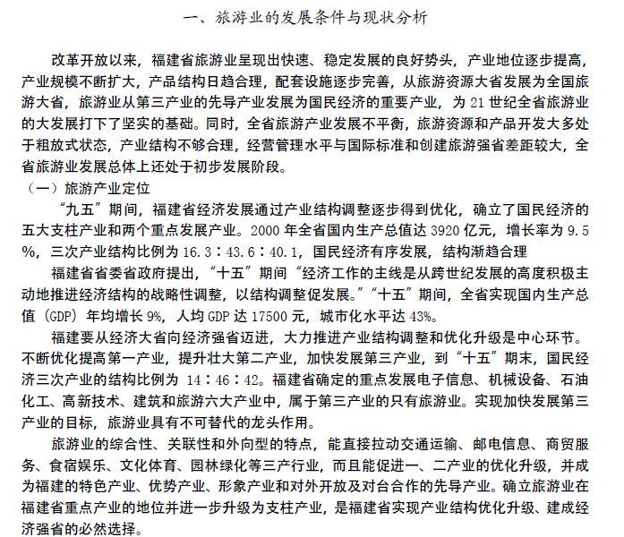 福建省旅游业的发展总体规划