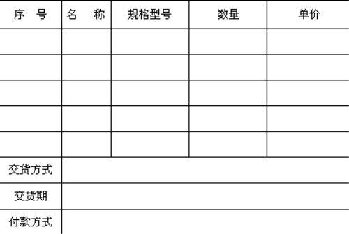 订货单(doc1页)红木家具生活图片