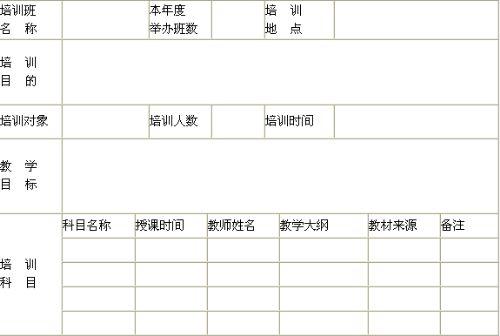 员工技能培训计划表(doc 1页)