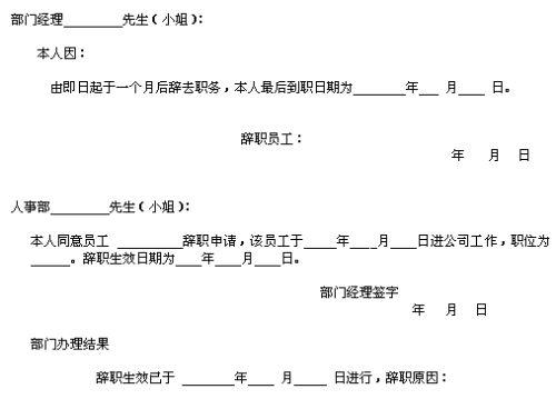 辞职申请书样本(doc 1页)