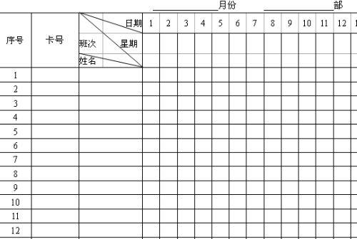 部门排班明细表(doc 1页)-办公行政表格-精品资料网