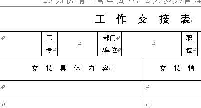 工作交接表(doc 1页)