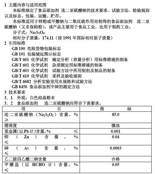 HG2682-1995食品添加剂中连二亚硫酸钠(保险