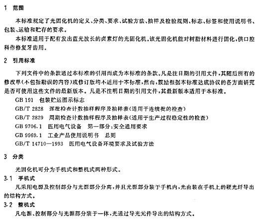YY0055 2002牙科设备光固化机的定义与要求 8页 医药标准