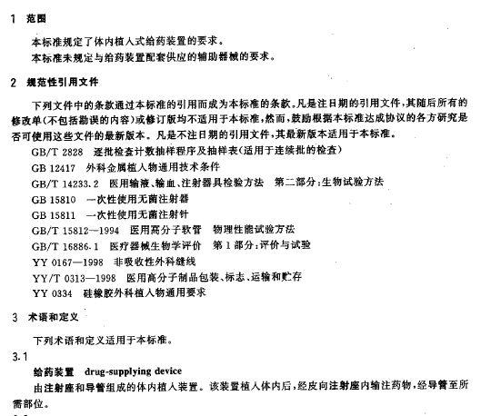 YY0332 2002体内植入式给药装置的要求 9页 医药标准