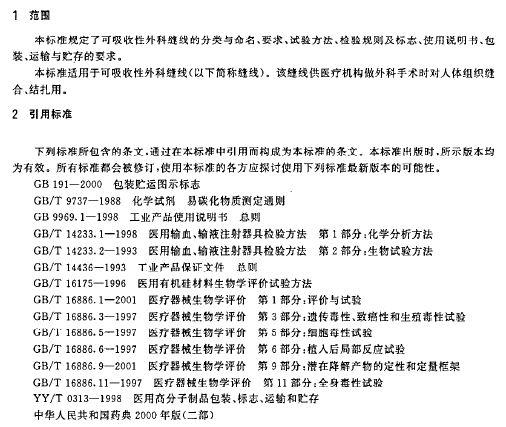 YY1116 2002可吸收性外科缝线的分类和要求 12页 医药标准