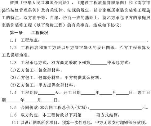 南京市家庭居室装修工程施工合同 doc 22页 工程合同