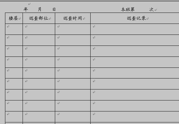 安全制度巡查管理记录表(doc 2页)