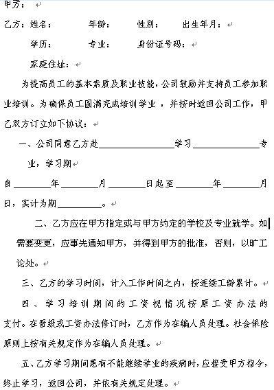 培训协议书介绍(doc 3页)
