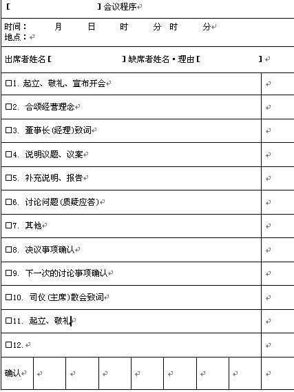 会议程序表格分析