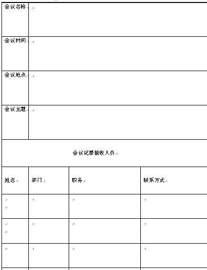 文件签收表模板
