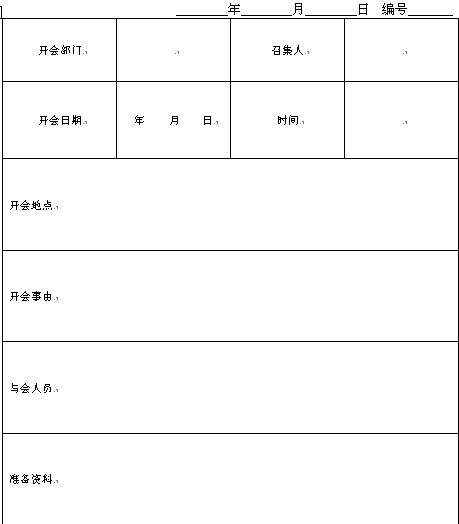 会议通知单(doc 1页)
