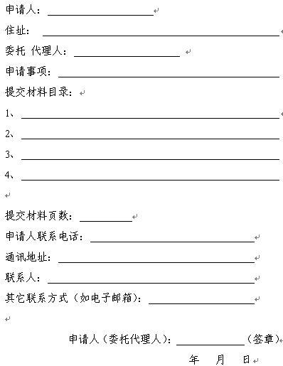 系统建设的行政许可文件