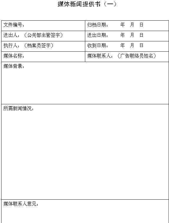 资料档案表格模板