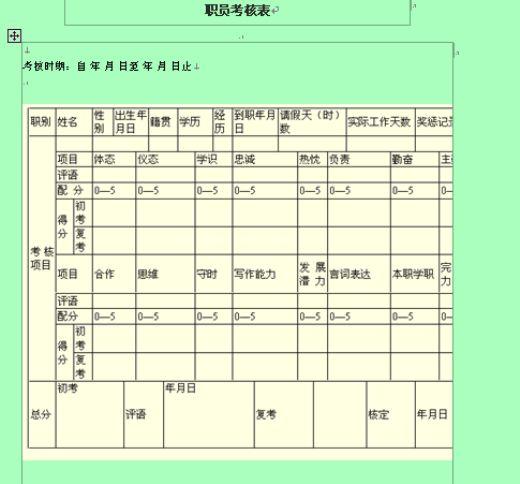 员工绩效考核表格