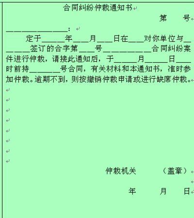 通知书格式范文_通知书的格式及范文